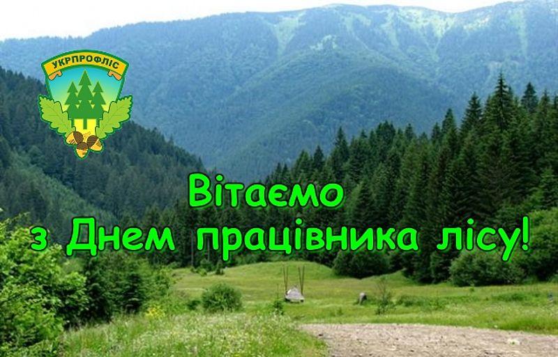 http://ukrproflis.org.ua/typo3temp/fl_realurl_image/vitannja-z-dnem-pracivnika-lisu-e4.jpg
